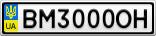 Номерной знак - BM3000OH