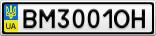 Номерной знак - BM3001OH