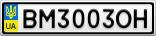 Номерной знак - BM3003OH