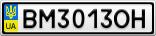 Номерной знак - BM3013OH