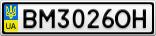 Номерной знак - BM3026OH