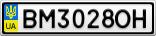Номерной знак - BM3028OH