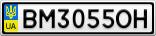 Номерной знак - BM3055OH