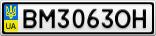 Номерной знак - BM3063OH