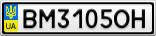 Номерной знак - BM3105OH