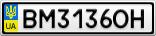Номерной знак - BM3136OH