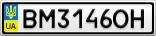 Номерной знак - BM3146OH