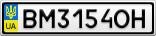 Номерной знак - BM3154OH