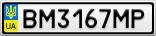 Номерной знак - BM3167MP