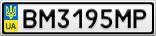 Номерной знак - BM3195MP
