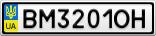 Номерной знак - BM3201OH