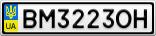 Номерной знак - BM3223OH