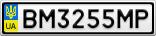 Номерной знак - BM3255MP