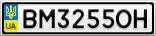 Номерной знак - BM3255OH