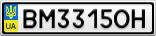 Номерной знак - BM3315OH