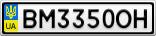 Номерной знак - BM3350OH