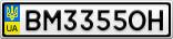 Номерной знак - BM3355OH