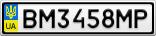 Номерной знак - BM3458MP