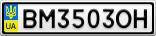Номерной знак - BM3503OH