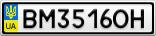 Номерной знак - BM3516OH