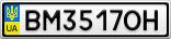 Номерной знак - BM3517OH
