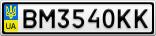 Номерной знак - BM3540KK