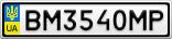 Номерной знак - BM3540MP
