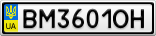 Номерной знак - BM3601OH