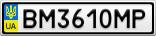 Номерной знак - BM3610MP