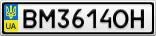Номерной знак - BM3614OH