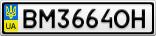 Номерной знак - BM3664OH