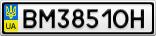 Номерной знак - BM3851OH