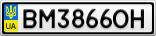 Номерной знак - BM3866OH