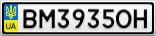 Номерной знак - BM3935OH