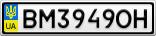 Номерной знак - BM3949OH