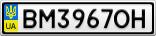 Номерной знак - BM3967OH