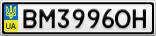 Номерной знак - BM3996OH