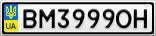 Номерной знак - BM3999OH