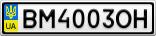 Номерной знак - BM4003OH