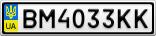 Номерной знак - BM4033KK