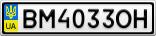 Номерной знак - BM4033OH
