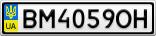 Номерной знак - BM4059OH