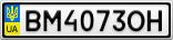Номерной знак - BM4073OH