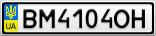 Номерной знак - BM4104OH