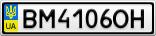 Номерной знак - BM4106OH