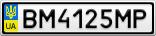 Номерной знак - BM4125MP