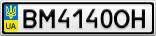 Номерной знак - BM4140OH