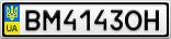 Номерной знак - BM4143OH