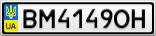 Номерной знак - BM4149OH