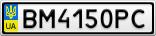Номерной знак - BM4150PC